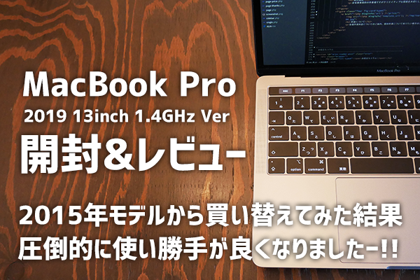 MacBook Pro 13inch 2019 1.4GHz ver レビュー